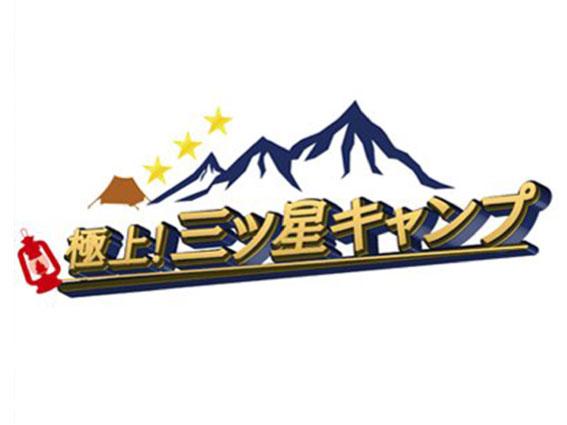 BS日テレ「極上!三ツ星キャンプ」