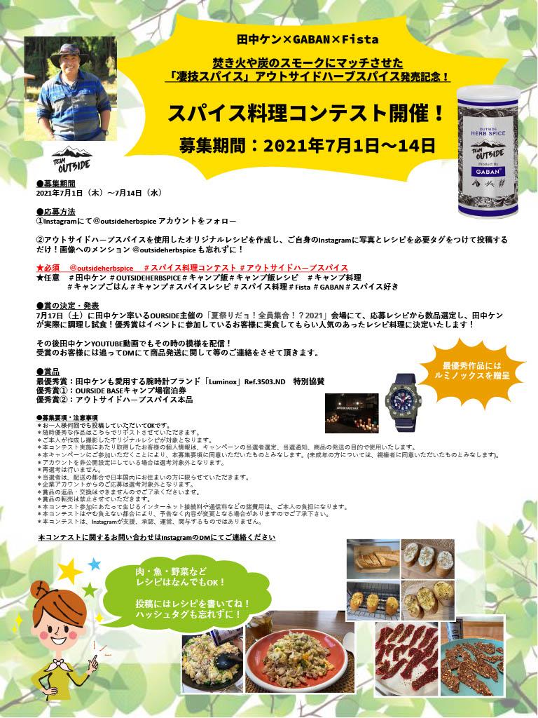 アウトサイドハーブスパイス発売記念♪ スパイス料理コンテスト開催!!