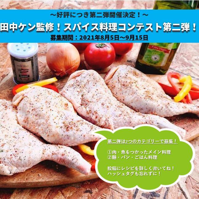 田中ケン監修!!スパイス料理コンテスト第二弾!!のお知らせ♪